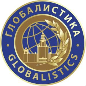 Глобалистика–2017